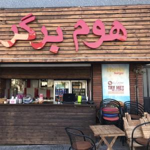 رستوران هوم برگر(سئول)