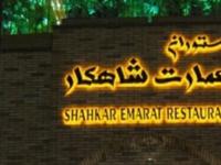رستوران عمارت شاهکار