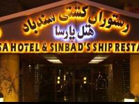 رستوران کشتی سندباد(هتل پارسا)