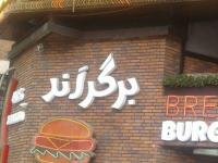 رستوران برگرلند(اندرزگو)