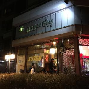 رستوران پیتزا سورن