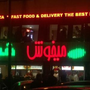 رستوران میخوش (شهر آرا)