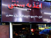 رستوران اغذیه سنتی دهه شصتی مهرون