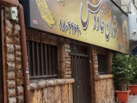 کافه باغ رستوران مجلل طاووس