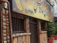 رستوران باغ رستوران مجلل طاووس
