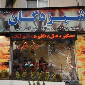 رستوران جگرکی شبزدگان (سعادت آباد)