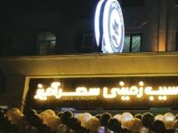 رستوران سيب زميني سحرآميز