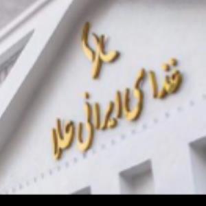 رستوران غذای ایرانی علا (قیطریه)