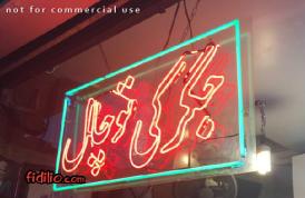 رستوران جگرکی توچال