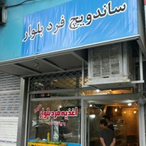رستوران اغذیه فرد بلوار