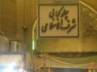 رستوران شرف الاسلامی
