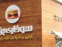رستوران سوخاری برگر