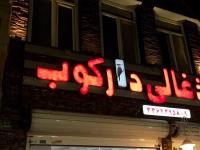 رستوران کباب ذغالی دارکوب