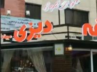 رستوران کافه دیزی