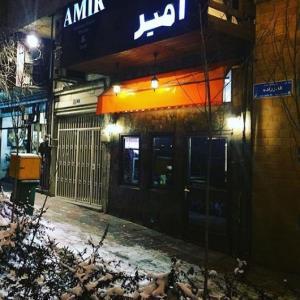 رستوران امیرگریل