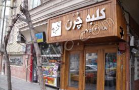 رستوران چرن