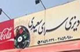 رستوران دیزی سرای سعیدی
