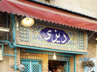 رستوران دیزی سرا ایرانشهر