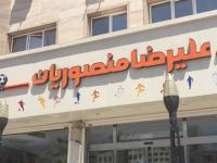 رستوران منصوریان (َشرق)