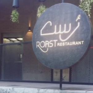 رستوران رست