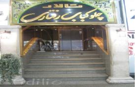 رستوران رفتاری(سعادت آباد)