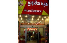 رستوران هایدا(پونک)