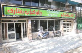 رستوران رفتاری(وحدت اسلامی)