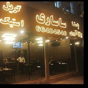 رستوران ساساری