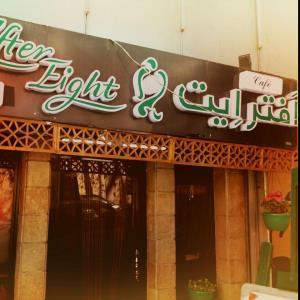 کافه اَفتراِیت