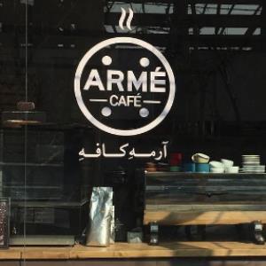 کافه آرمه