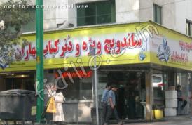 رستوران بهاران (شریعتی)