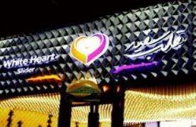 قلب سفید (اصفهان)