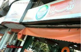 رستوران شیلا (حجاب)