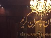رستوران پسران کریم(برج آلتون)