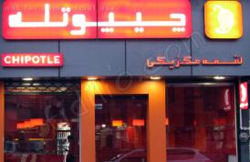 رستوران چیپل (دولت)