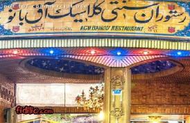 رستوران آق بانو