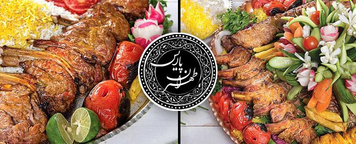 رستوران طهران پاریس