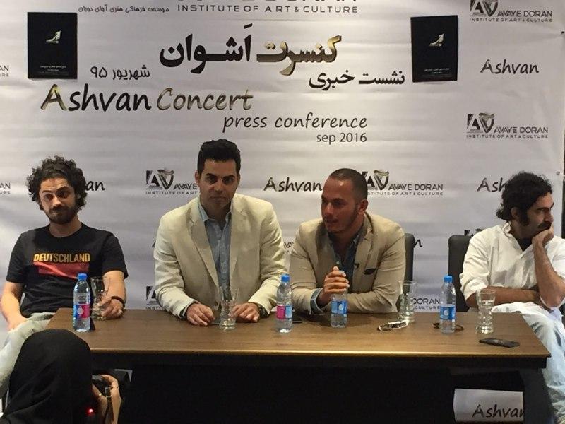 نشست خبری اولین کنسرت «اشوان»